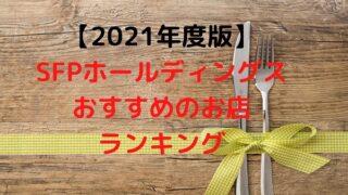 【優待ご飯】(2021年度)SFPホールディングス(3198)!おすすめのお店ランキング!!