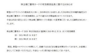 【優待優待】すかいらーくHD(3197)の優待期限が延長! 2021年3月31日→2021年6月30日