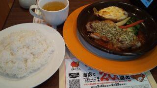 【優待ご飯】すかいらーくHD(3197)の「ジョナサン」で「若鶏の香草パン粉焼きチーズポテトとグリル野菜添え」を食べてきました♪