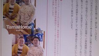 【株主優待】タマホーム (1419)から2020年11月権利のクオカードが到着しました! 業績も好調!!