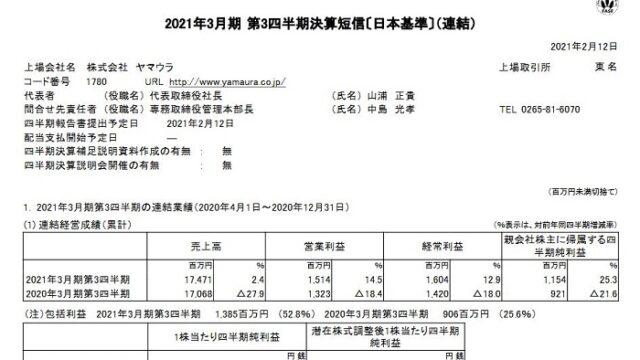 【決算】ヤマウラ (1780) 2021年3月期第3四半期決算!今期経常を16%増益に上方修正!ホールド継続!
