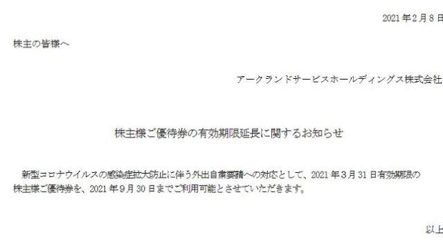 【株主優待】アークランドサービス(3085)の優待期限延長! 2021年3月末→2021年9月末に!