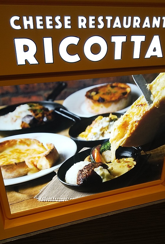 【優待ご飯】クリエイト・レストランツ・ホールディングス[クリレス] (3387)の「チーズレストラン リコッタ」で「チキンとマッシュルームのマカロニチーズグラタン」を食べてきました♪