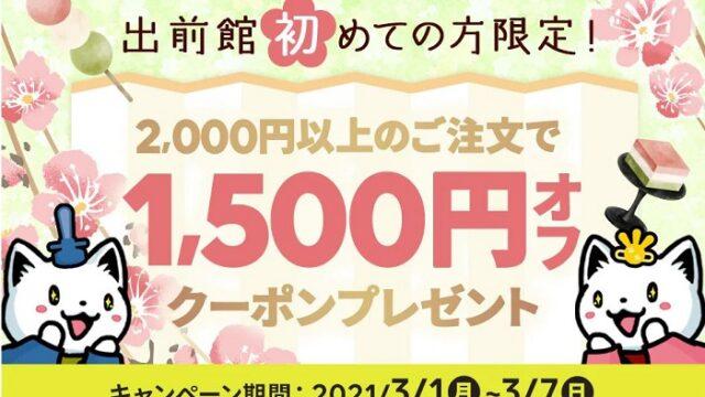 【節約】【お得】出前館で初めてご注文された方限定!クーポンコード入力で2,000円以上のご注文が1,500円オフ! 3/7まで!
