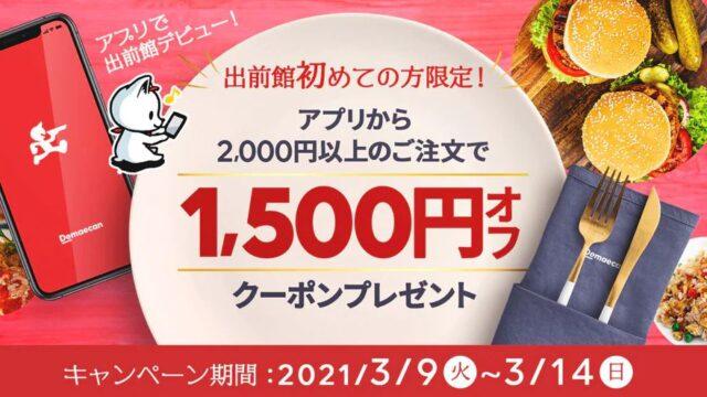 【節約】【お得】出前館で初めてご注文された方限定!クーポンコード入力で2,000円以上のご注文が1,500円オフ! 3/14まで!