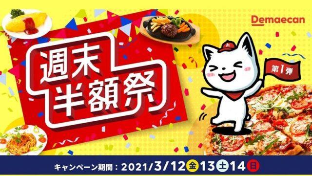 【節約】【お得】出前館で週末半額祭り実施中! 第一弾! 3/14まで!
