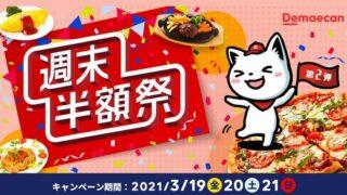 【節約】【お得】出前館で週末半額祭り実施中! 第2弾! 3/21まで!