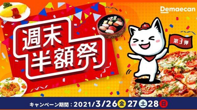 【節約】【お得】出前館で週末半額祭り実施中! 第3弾! 3/28まで!