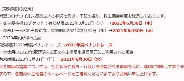 【株主優待】東京ドーム (9681)の2020年1月権利分優待期限延長! 2021年3月末→6月末へ!