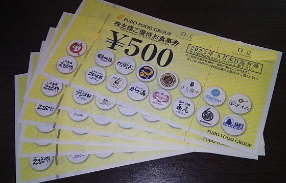 【株主優待】フジオフードシステム (2752)から2020年12月権利のカタログで選んだ食事券3,000円が到着!