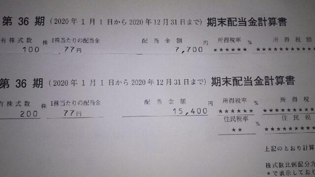 【配当】日本たばこ産業 [JT](2914)から2020年12月権利の配当金が到着!