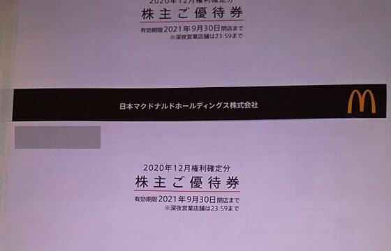 【株主優待】日本マクドナルドホールディングス (2702) から2020年12月権利の優待が到着しました!!!