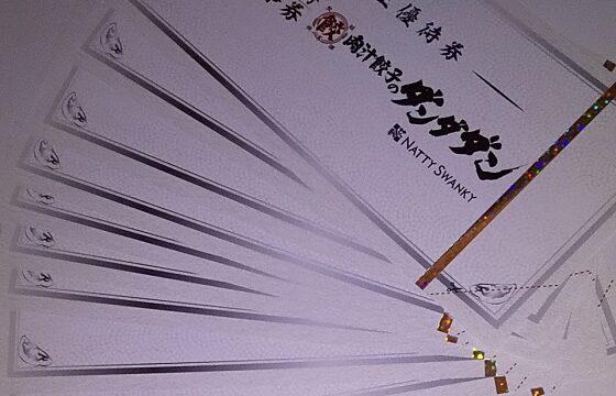 【株主優待】NATTY SWANKY(7674)から2020年12月権利の優待10,000円分が到着!優待券は「肉汁餃子のダンダダン酒場」で使ったり、冷凍生餃子と交換できます!