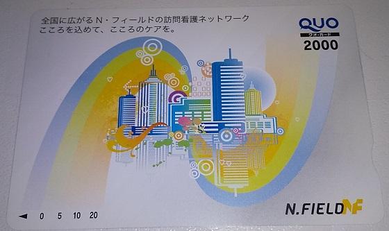 【株主優待】N・フィールド (6077)の2020年12月権利優待(クオカード2,000円)が到着しました!