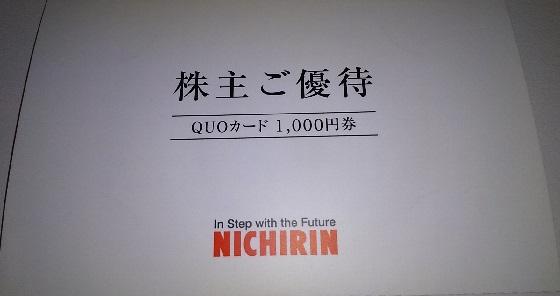 【株主優待】ニチリン (5184)! 100株で年1回クオカードがもらえます!3年以上で2,000円増額!独立系自動車ホース大手!