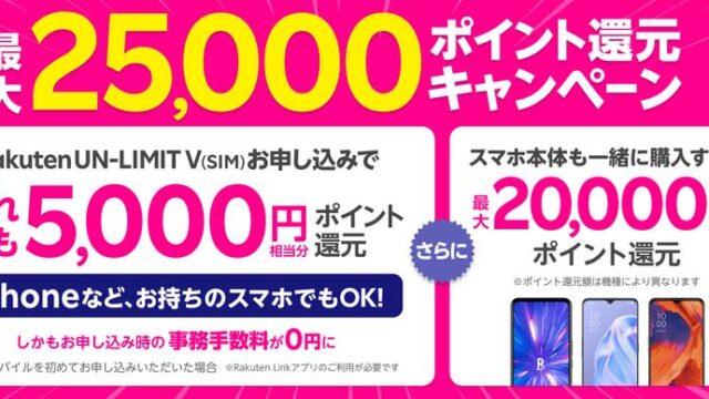 【節約】【お得】楽天モバイル1年間無料は4/79まで! Rakuten UN-LIMITお申し込みで最大25,000円相当ポイント還元!