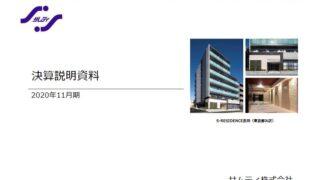 【決算】サムティ(3244) 2020年11月期連結決算は、増収増益!ベトナムの事業にも期待してホールド継続!