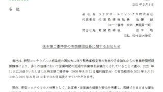 【株主優待】SFPホールディングス (3198)の優待期限延長! 2021年5月31日→2021年8月31日に延長!