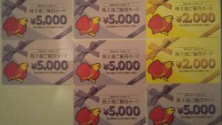 【株主優待】すかいらーくHD(3197)の2020年12月権利の優待 34,000円分が到着しました!