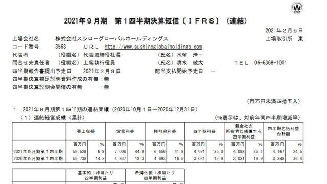 【決算】スシローグローバルホールディングス (3563)の2021年9月期第1四半期決算!税引き前利益は42%増益!ホールド継続!!