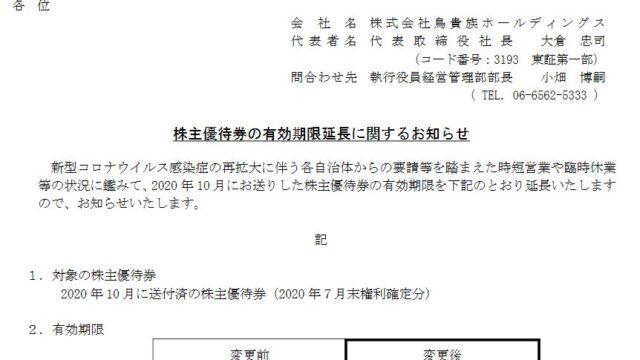 【株主優待】鳥貴族ホールディングス!優待の有効期限延長!!2021年4月30日→2021年6月30日に!