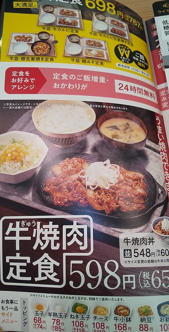 【優待ご飯】吉野家ホールディングス (9861)の「吉野家」で「牛焼肉定食(ご飯大盛り)」を食べてきました♪