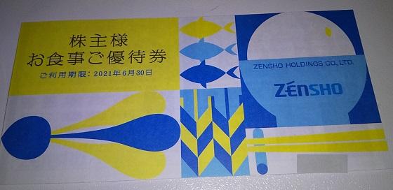 【株主優待】ゼンショーホールディングス (7550)から2020年9月権利の優待が到着!すき家、はま寿司、ココスなどで使えます!