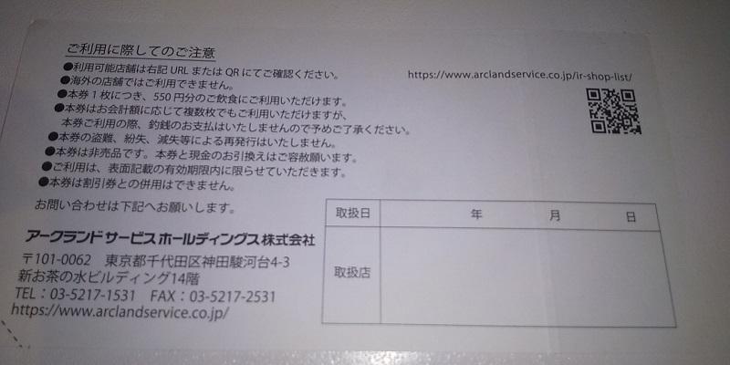 【株主優待】アークランドサービス(3085)の2020年12月権利の優待が到着しました!優待券は「かつや」や「からやま」などで使えます!