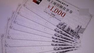 【株主優待】あさくま (7678)! 100株で年1回 ステーキのあさくまで使える優待券(4,000円相当の食事券)がもらえる!