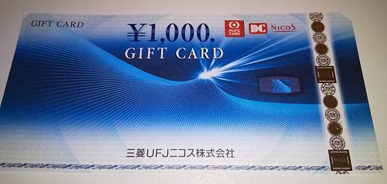 【株主優待】アサンテ (6073)! 100株で年2回三菱UFJニコスギフトカードがもらえます!住宅用シロアリ防除のトップの会社!