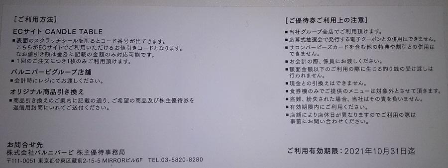 【株主優待】バルニバービ (3418)の2021年1月権利の株主優待が到着!オシャレなお店で使えます!ブレンド米やコーヒーにも交換可能!