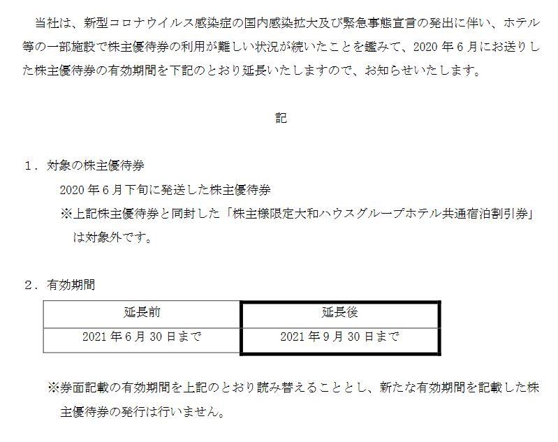 【株主優待】大和ハウス工業 (1925)の2020年3月権利分優待期限延長! 2021年6月末→9末へ!