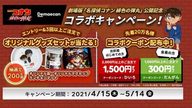 【節約】【お得】出前館で名探偵コナンコラボ!オリジナルグッズ、お得なクーポンがもらえる!! 5/14まで!