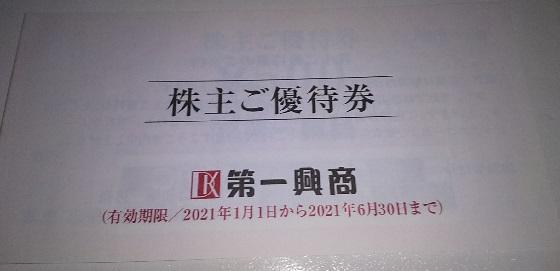 【株主優待】第一興商 (7458)!『ビッグエコー』『ウメ子の家』などで使える2020年9月権利の優待が到着!
