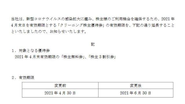 【株主優待】白洋舎 (9731)のクリーニング優待券の有効期限延長!!2021年4月30日→2021年6月30日に!