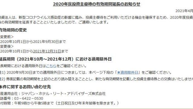 【株主優待】ジャパン・ホテル・リート投資法人 投資証券 (8985)の2020年度投資主優待の有効期間を延長!2021年9月30日→2021年12月31日へ!
