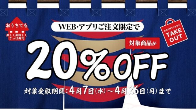 【節約】【お得】かっぱ寿司でテイクアウト 対象商品が20% OFF!!クーポン不要! 2021年4月26日まで!