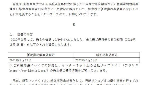 【株主優待】きちりホールディングス (3082)の2019年12月権利分優待期限延長! 2021年2月末→5末へ!