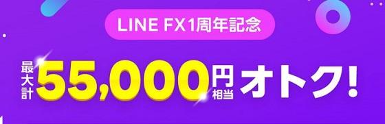 LINE FX お得 期間限定