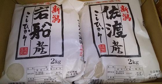 【株主優待】内外トランスライン (9384)から 200株、2,500円相当のカタログで選んだ「岩船産コシヒカリ・佐渡産コシヒカリセット 4kg」が到着!!