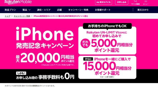 【節約】【お得】楽天モバイル iphone発売記念キャンペーン! 20,000ポイントもらえます!!