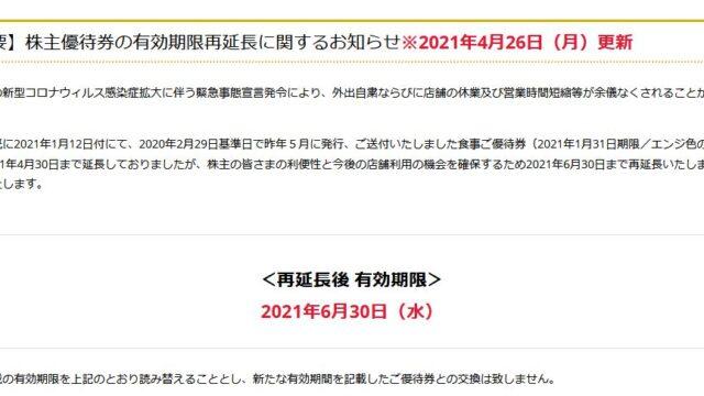 【株主優待】リンガーハット (8200)の優待期限延長!2021年1⽉31⽇(日) → 2021年6⽉30⽇(水)に再延長!