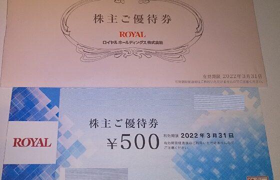 【株主優待】ロイヤルホールディングス (8179)!2020年12月権利の食事券が到着しました!