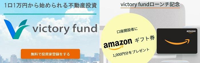victory fund (ビクトリーファンド) 投資家登録