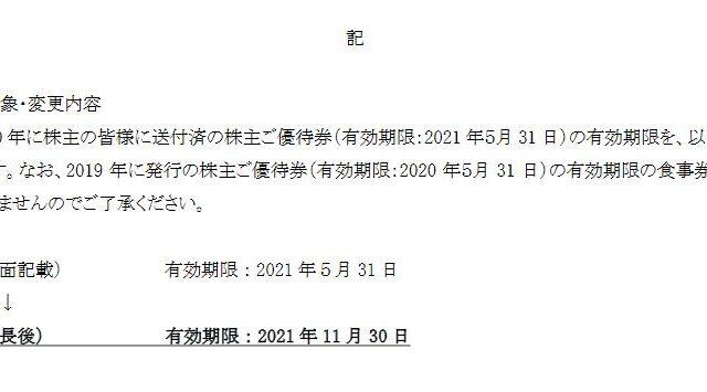 【株主優待】ゼットン (3057)『アロハテーブル』などで使える優待の有効期限延長!!2021年5月31日→2021年11月30日に!