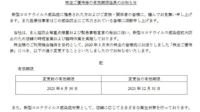 【株主優待】エー・ピーホールディングス (3175)の優待有効期限延長!2021年6月30日→2021年12月31日 に!優待券は塚田農場などで使えます!