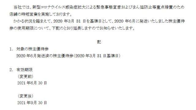 【株主優待】あさくま (7678)の株主優待期限延長!2021年6月30日→2021年9月30日に!優待券はステーキのあさくまで使えます♪