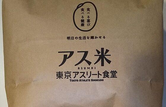 【株主優待】バルニバービ (3418)の2021年1月権利の株主優待で交換した「オリジナルブレンド米 アス米2kg」が到着しました!
