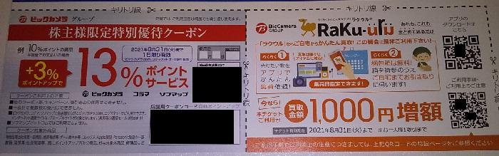 【株主優待】ビックカメラ (3048)の2021年2月権利優待が到着!優待券はビックカメラ、コジマ、ソフマップなどで使えます!