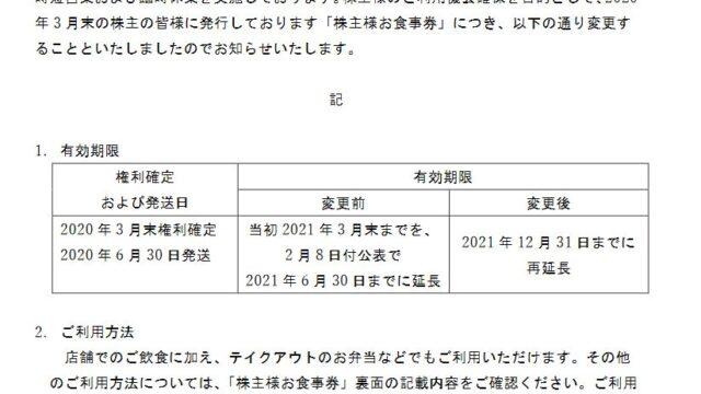 【株主優待】チムニー (3178)!『はなの舞』『さかなや道場』などで使える優待の有効期限 再延長!2021年6月30日→2021年12月31日 に!